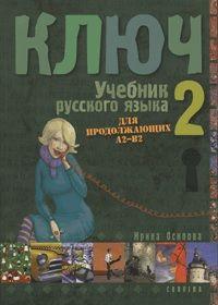 Kulcs: Orosz nyelvkönyv középhaladóknak 2. - tankönyv