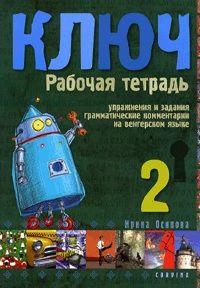 Kulcs: Orosz nyelvkönyv haladóknak 2. -  Munkafüzet