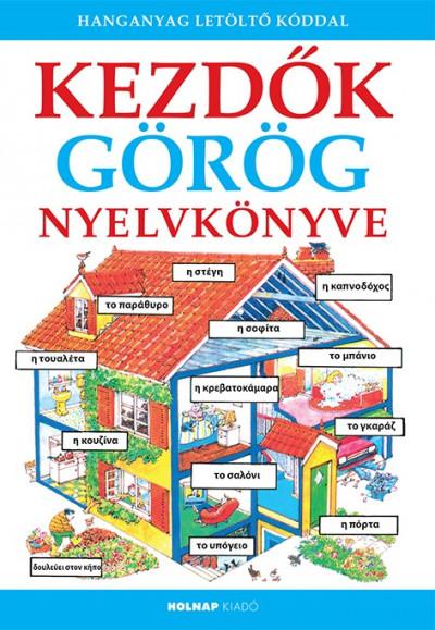 Kezdők görög nyelvkönyve - Hanganyag letöltő kóddal