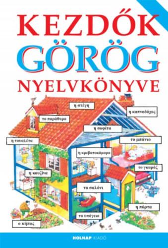 Kezdők görög nyelvkönyve