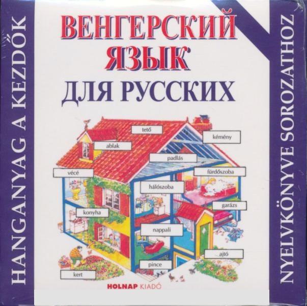 Kezdő magyar nyelvkönyv oroszoknak (Vengerszkij) - Hanganyag