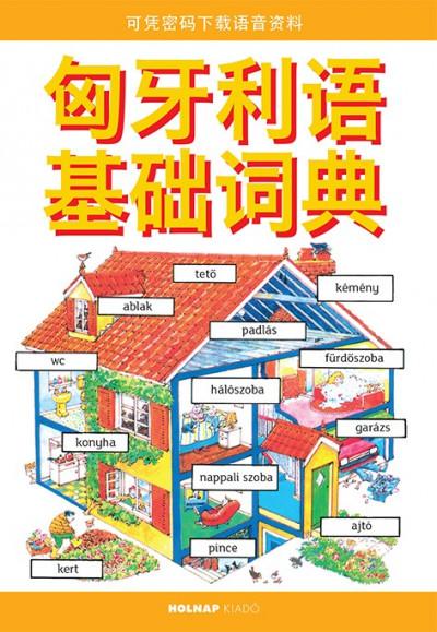 Kezdők magyar nyelvkönyve kínaiaknak - Hanganyag letöltő kóddal