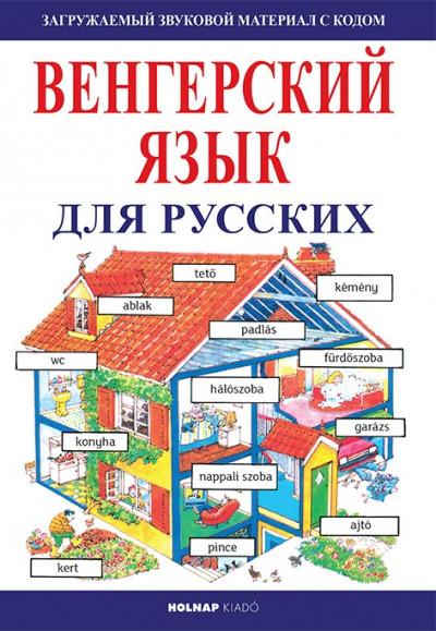 Kezdők magyar nyelvkönyve oroszoknak - Hanganyag letöltő kóddal