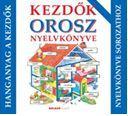Kezdők Orosz nyelvkönyve - Hanganyag